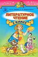 Литературное чтение 2 класс Гавриш, Маркотенко