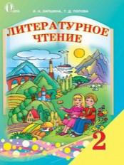 Литературное чтение 2 класс Лапшина, Попова