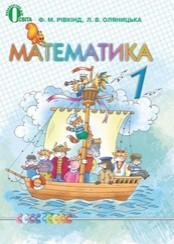 Математика 1 клас Рівкінд, Оляницька
