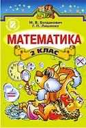 Математика 2 клас Богданович, Лишенко (укр.)