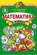 Математика 2 класс Богданович, Лишенко (рус.)