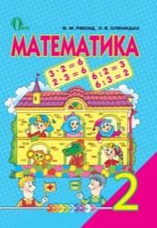 Математика 2 клас Рівкінд, Оляницька