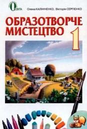 Образотворче мистецтво 1 клас Калініченко, Сергієнко