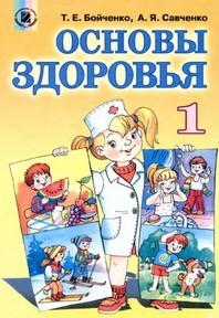 Основы здоровья 1 класc Бойченко, Савченко