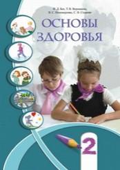 Основы здоровья 2 класс Бех, Воронцова