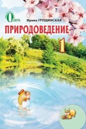 Природоведение 1 класс Грущинская