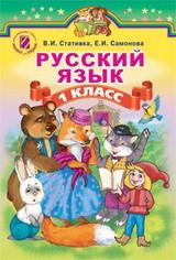 Русский язык 1 класс Стативка, Самонова