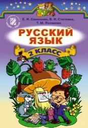 Русский язык 2 клаcс Самонова, Стативка