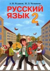 Русский язык 2 класс Рудяков, Челышева