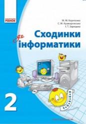 Сходинки до інформатики 2 клас Корнієнко, Крамаровська
