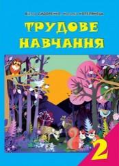 Трудове навчання 2 клас Сидоренко, Котелянець