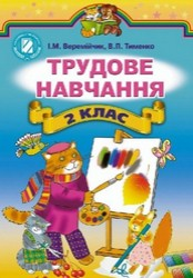 Трудове навчання 2 клас Веремійчик, Тименко