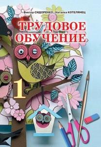 Трудовое обучение 1 класс Сидоренко, Котелянец