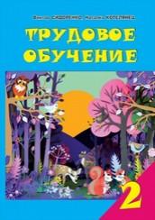 Трудовое обучение 2 класс Сидоренко, Котелянець