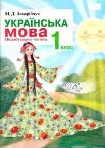 Українська мова 1 клас Захарійчук