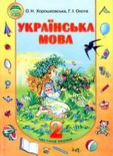 Українська мова 2 клаcс Хорошковська, Охота (1 частина)