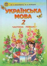 Українська мова 2 клас Валушенко, Білецька (1 частина)