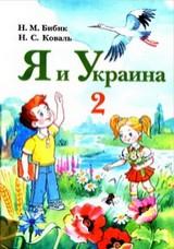 Я и Украина 2 класс Бибик, Коваль