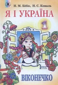 Я і Україна (Віконечко) 1 клас Бібік, Коваль