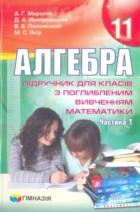 Алгебра 11 клас А.Г. Мерзляк, Д.А. Номіровський, В.Б. Полонський, М.С. Якiр (для класів з поглибленим вивченням математики)