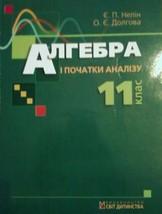 Алгебра 11 клас Є.П. Нелін, О.Є. Долгова