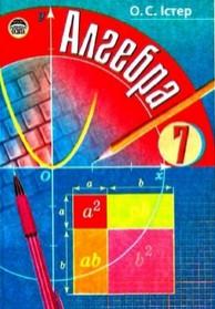 Алгебра 7 клас Істер