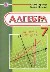 Алгебра 7 клас Кравчук, Янченко