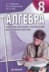 Алгебра 8 клас Мерзляк, Полонський 2008 (поглиблене вивчення)