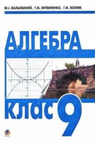 Алгебра 9 клас. Мальований, Литвиненко