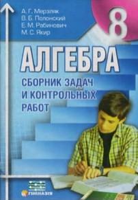 Сборник задач Алгебра 8 класс Мерзляк, Полонский