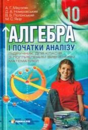 Алгебра і початки аналізу 10 клас. Мерзляк, Номіровський