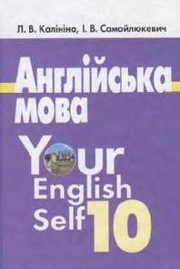 Англійська мова 10 клас. Калініна, Самойлюкевич