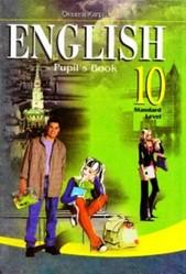 Англійська мова 10 клас. Карп'юк О.Д.