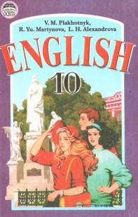 Англійська мова 10 клас. Плахотник, Мартинова