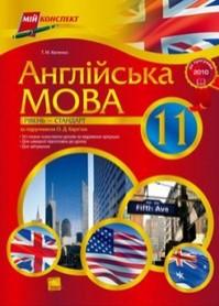 Англійська мова 11 клас Т.М. Кіктенко