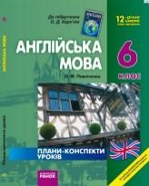 Англійська мова 6 клас Павліченко (Плани-конспекти)