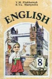 Англійська мова 8 клас Плахотник, Мартинова
