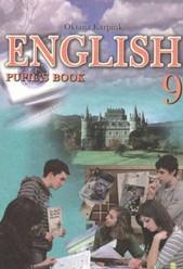 Англійська мова 9 клас. Карп'юк О.Д.