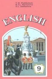 Англійська мова 9 клас. Плахотник, Мартинова