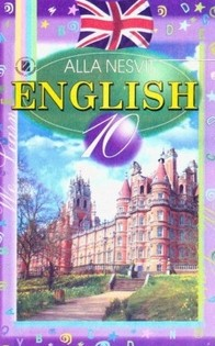 Англійська мова (English) 10 клас. Несвіт А.