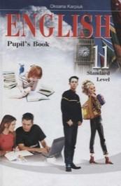 Англійська мова 11 клас Оксана Карп'юк