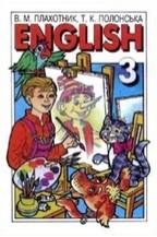 Англійська мова 3 клас Плахотник, Полонська