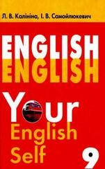 Англійська мова (English) 9 клас. Калініна, Самойлюкевич