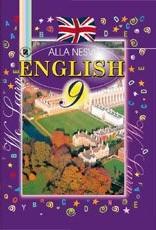 Англійська мова (English) 9 клас. Несвіт А.