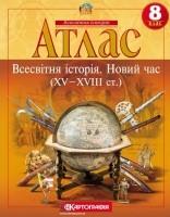 Атлас Всесвітня історія Новий час 8 клас (XV-XVIII ст.)