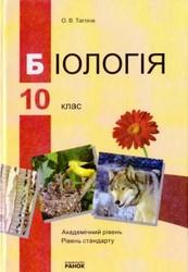 Біологія 10 клас. Тагліна О. В.