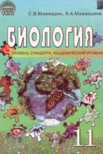 Биология 11 класс С.В. Межжерин, Я.А. Межжерина