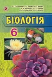 Біологія 6 клас Остапченко, Балан