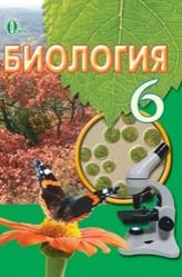 Биология 6 класс Костиков, Волгин