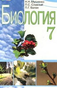 Биология 7 класс Мусиенко, Славный